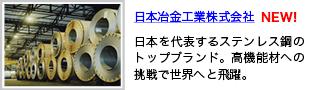 日本冶金工業株式会社