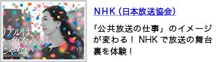 日本放送協会(NHK)