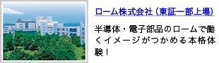 ローム株式会社(東証一部上場)