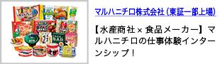 マルハニチロ株式会社(東証一部上場)