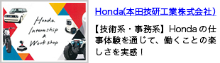 Honda(本田技研工業株式会社)