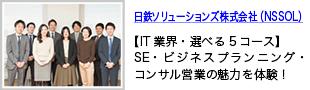 日鉄ソリューションズ株式会社(NSSOL)