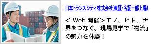 日本トランスシティ株式会社(東証・名証一部上場)