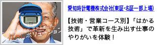 愛知時計電機株式会社(東証・名証一部上場)
