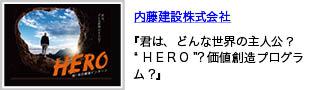 NAITO HOME(内藤建設株式会社)