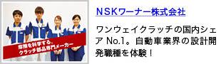 NSKワーナー株式会社