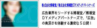 株式会社博報堂/株式会社博報堂DYメディアパートナーズ