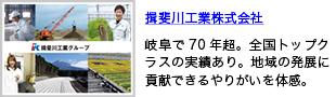 揖斐川工業株式会社