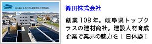 篠田株式会社